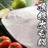 【海鮮王】頂級鮮嫩大白鯧 2尾組( 900-1000g±10%/尾 )