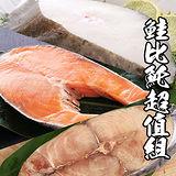 【海鮮王】鮭扁鱈魠大三拼6片組(厚切鮭魚*2+厚切扁鱈*2+土魠*2)