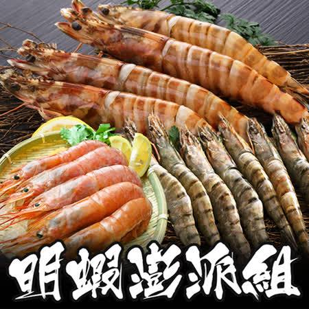 海鮮王 明蝦大三拼澎派組