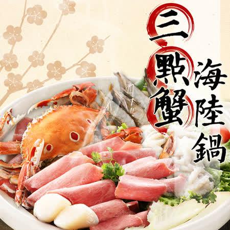 海鮮王 三點蟹海陸超值鍋