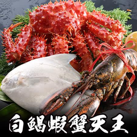 白鯧蝦蟹天王 豪華海鮮年菜組