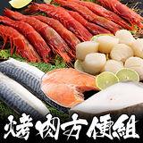【海鮮王】烤箱方便套餐(天使紅蝦+嫩鮭*2+扁鱈*2+鯖魚*2+野生大干貝)