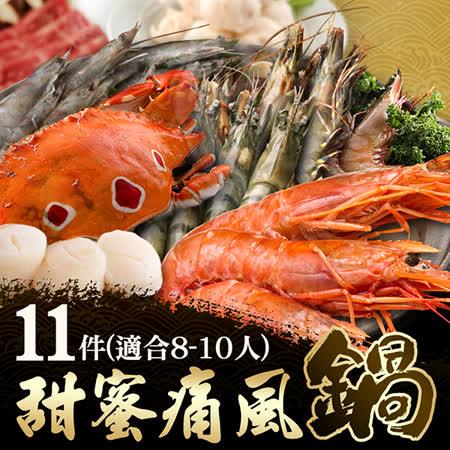 甜蜜痛風 頂級大蝦海鮮鍋11件組