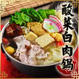 【海鮮王】東北酸菜白肉鍋*4包組(適合4人份/1200g±5%/固形物240g)