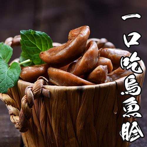 【海鮮王】金鑽特級一口吃烏魚胗*8盒組(50g±5%/包)