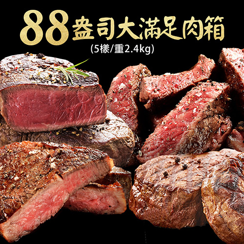 食肉鮮生88盎司 大滿足肉箱
