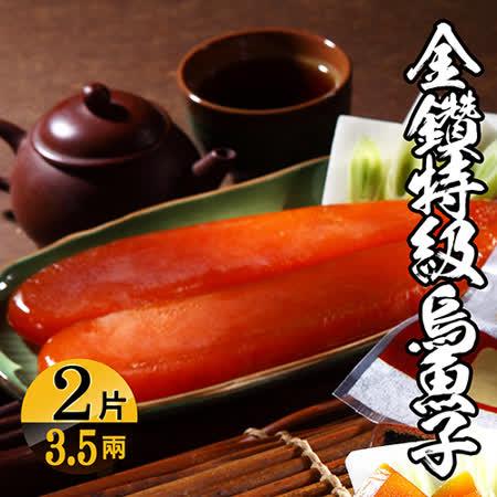 海鮮王 金鑽特級 烏魚子3.5兩2片組