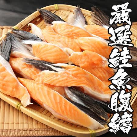 海鮮王 嚴選鮭魚腹鰭6包