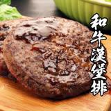 【海鮮王】澳洲和牛漢堡排*1片組(120g±10%/片)