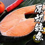 【海鮮王】智利肥嫩厚切鮭魚8片組( 360g±10%/片 )