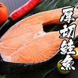 【海鮮王】智利肥嫩厚切鮭魚16片組( 360g±10%/片 )