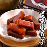【海鮮王】金鑽特級一口吃烏魚子*2盒組(150g±5%/盒)