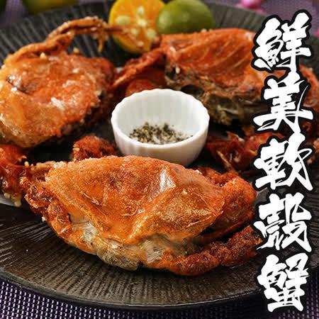 海鮮王 超鮮美軟殼蟹2盒