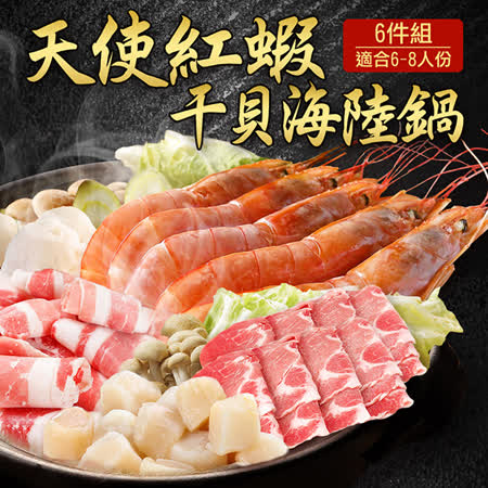 天使紅蝦x干貝 海陸雙享鍋6件組