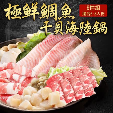 鮮魚干貝 海陸雙享鍋6件組