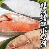 【海鮮王】鮭扁鱈魠小三拼 6片組(嫩切鮭魚*2+嫩切扁鱈*2+土魠*2)