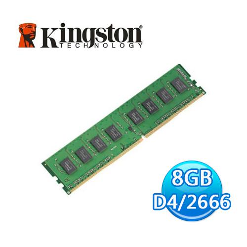 Kingston 金士頓 8GB DDR4 2666 桌上型 記憶體 ram