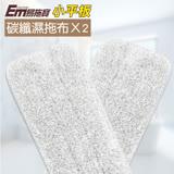 【EM易拖寶】360度免沾手平板拖-超微細碳纖濕式拖布2入組EM001(小平板專用)