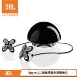 JBL Spyro 2.1聲道電腦多媒體喇叭 買就送旺旺福袋(數量有限,送完為止)