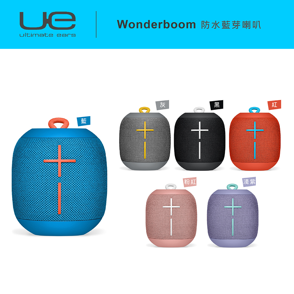 Logitech 羅技 Ultimate Ears UE Wonderboom 防水藍芽喇