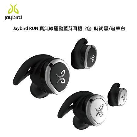 Jaybird RUN 真無線運動藍芽耳機