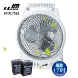 【北方】17吋風罩充電式DC節能箱扇(LED照明燈) BFD17561
