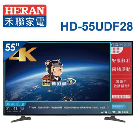 【HERAN禾聯】55型 4K智慧聯網LED液晶顯示器+視訊盒 HD-55UDF68(含基本安裝)