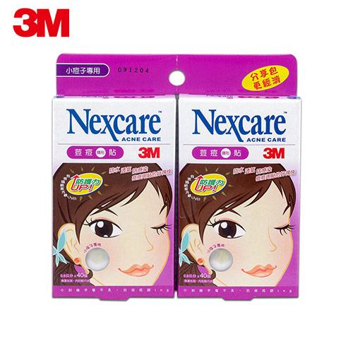 任選【3M】 Nexcare荳痘隱形貼兩入分享包-小痘子專用