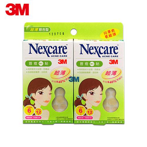 任選【3M】 Nexcare荳痘隱形貼兩入分享包-超薄綜合型