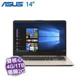 【福利品】ASUS X405UQ-0141C7200U 冰柱金【i5-7200U/4G D4/1TB/NV-940MX 2G/14吋 FHD/W10】