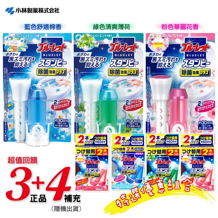 預購誌-小林製藥 馬桶清潔芳香凝膠3+4組