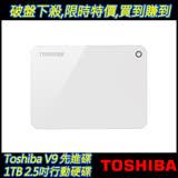 【夜殺】Toshiba 先進碟 2.5吋USB3.0外接式硬碟-1TB清新白