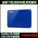 【夜殺】Toshiba 先進碟 2.5吋USB3.0外接式硬碟-1TB優雅藍