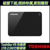 【夜殺】Toshiba 先進碟 2.5吋USB3.0外接式硬碟-1TB深邃黑