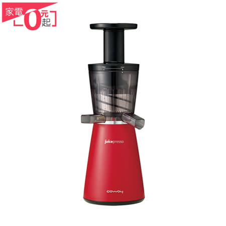 Coway Juicepresso慢磨萃取原汁機