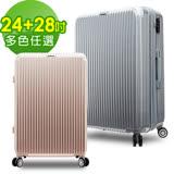 夜殺【Bogazy】冰封行者 24+28吋PC可加大鏡面行李箱(多色任選)