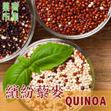繽紛藜麥 QUINOA 200G【菓青市集】