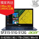 Acer Swift 3 SF315-51G-512G 15.6吋FHD/i5-8250U/MX150 2G獨顯/Win10 藍色 輕薄筆電-加碼送Office 365個人+原廠USB小冰箱+負離子
