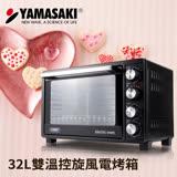 山崎32L雙溫控旋風電烤箱/烘焙入門款/ SK-3820FTS