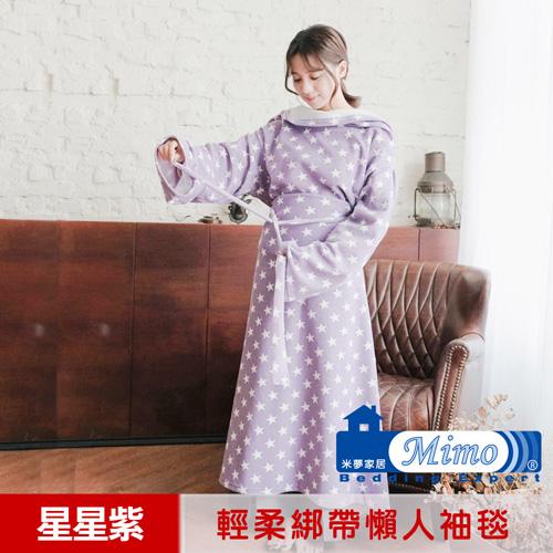 【米夢家居】台灣製造-獨家設計超保暖綁帶式懶人袖毯(星星紫)