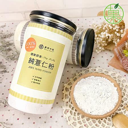 菓青市集 無糖100% 純天然純薏仁粉