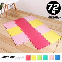 【EVA】EVA真愛素色巧拼地墊30cm (72片),遊戲墊/床墊/運動墊/睡墊/寶寶爬行墊/瑜珈墊