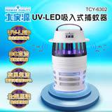 【大家源】UV-LED吸入式捕蚊器TCY-6302 送USB小風扇(顏色隨機)