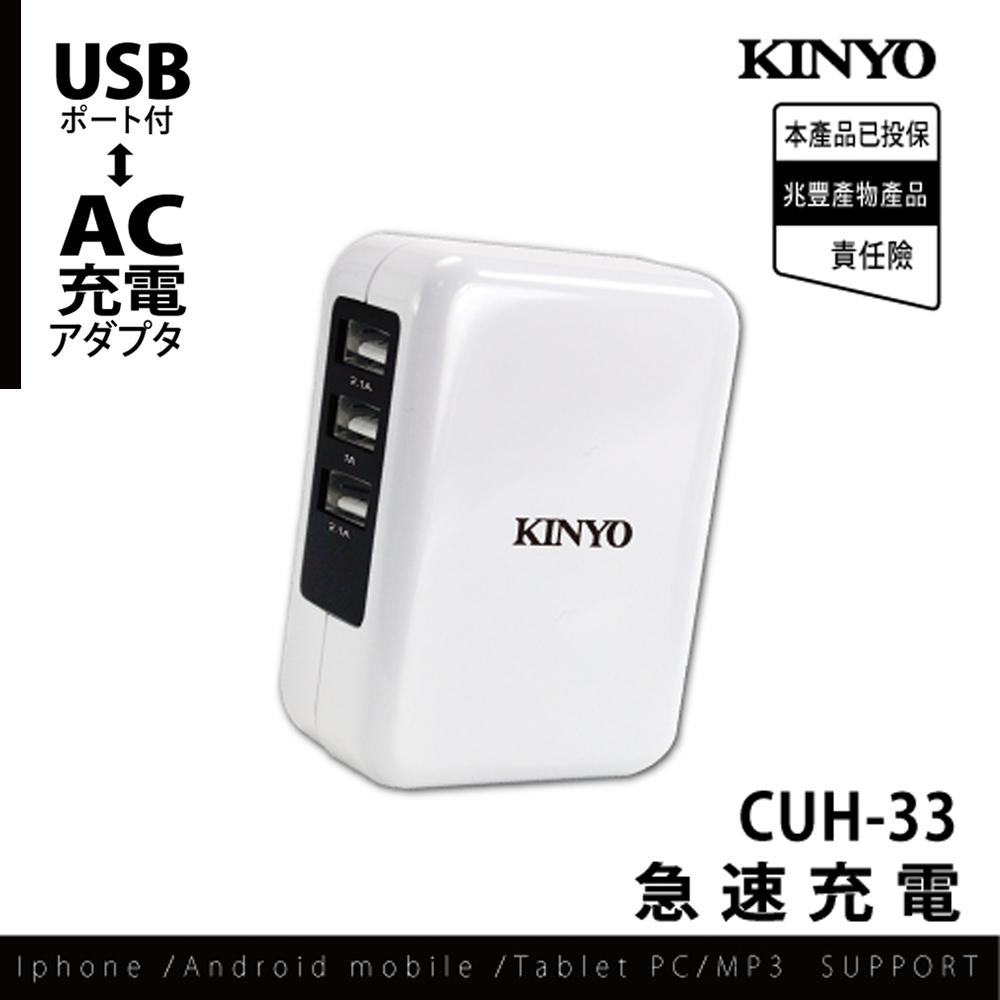 【KINYO】3USB急速充電器(CUH-33)