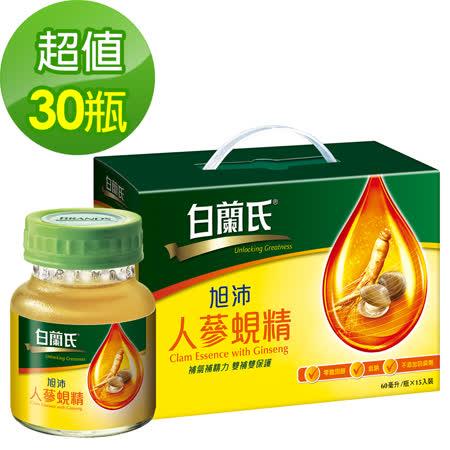 白蘭氏 旭沛人蔘蜆精15入提把式禮盒×2盒(60ml/共30瓶)