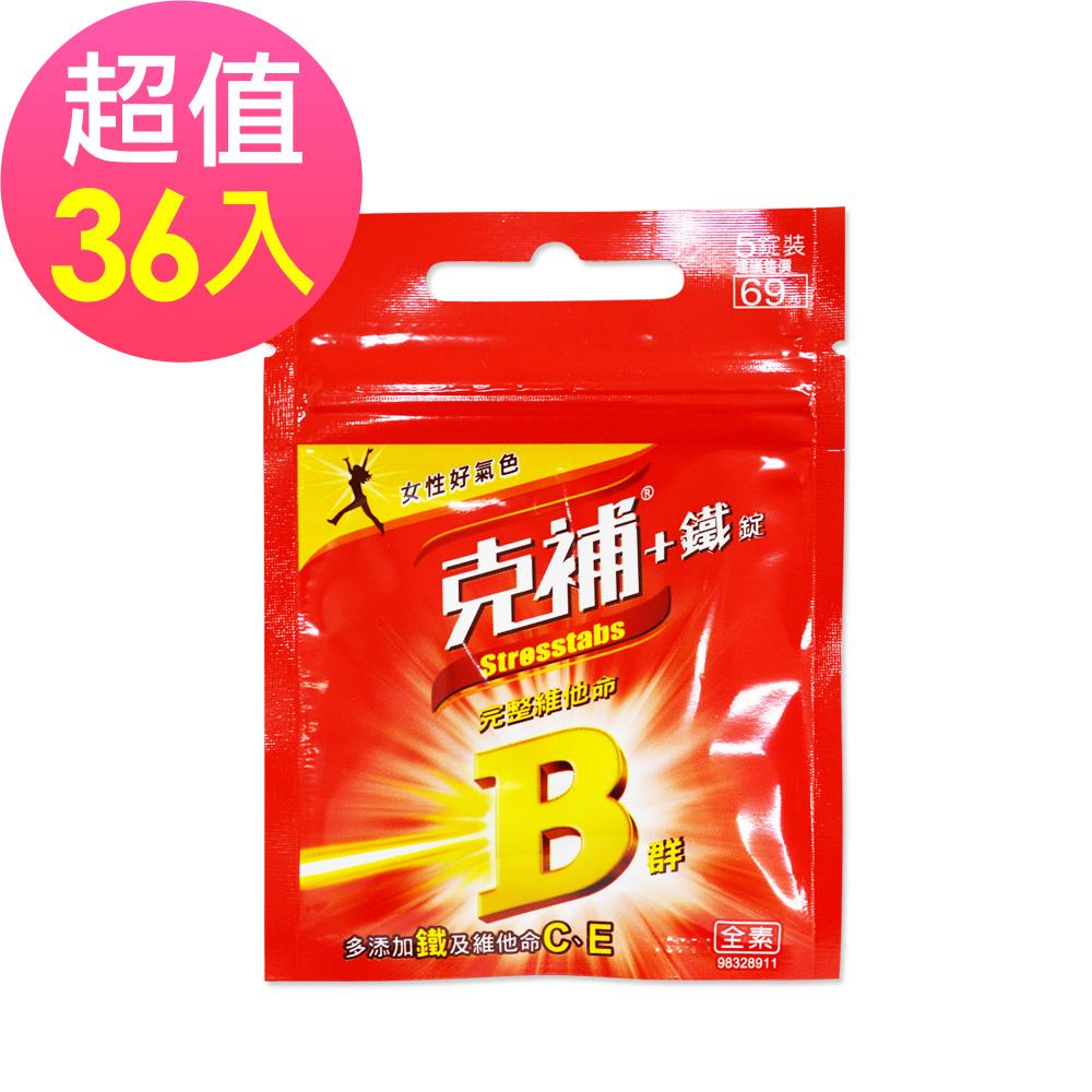 即期品 克補鐵 完整維他命B群x36包(5錠/包)-2019/04/12到期