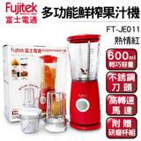 Fujitek 富士電通 多功能鮮榨果汁機 FT-JE011紅 附研磨刀組