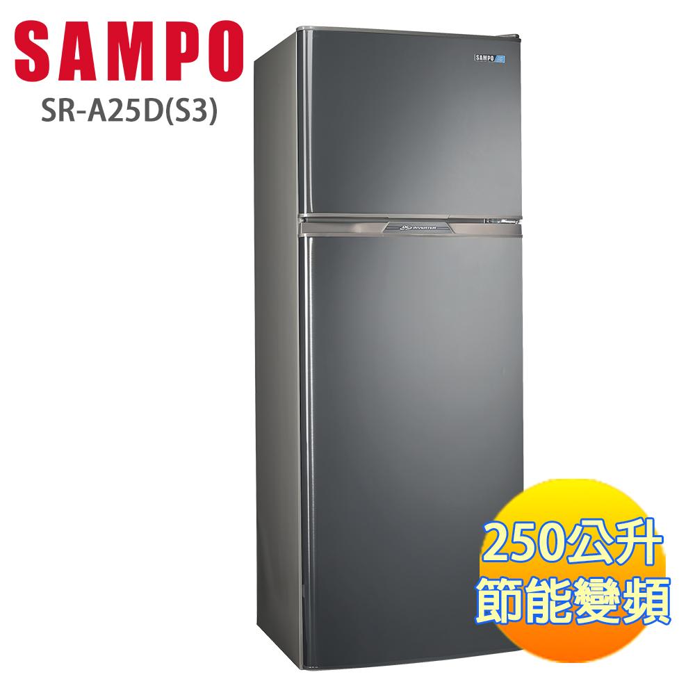 SAMPO聲寶 250L 極致節能變頻雙門冰箱SR-A25D(S3)