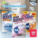 (團購)日本雞仔牌 酵素馬桶洗淨芳香劑 120g 任選3入