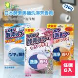 (團購)日本雞仔牌 酵素馬桶洗淨芳香劑 120g 任選6入